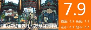 《重力异想世界2》试玩版游玩评测